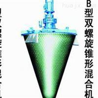 B型双螺旋混合机单电机