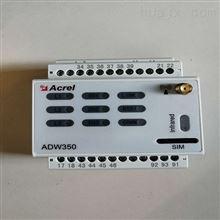ADW350WD无线仪表三相直流无线电能表 3路有功电能计量