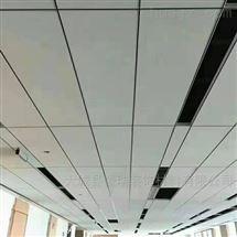 600*600豪瑞岩棉跌级边玻纤吸音天花板出售