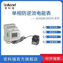 ACR10R-D10TE储能逆变器防逆流检测